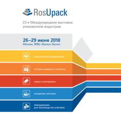 Уже немного осталось до выставки RosUpack 2018