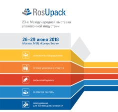 Призы и награды выставки RosUpack 2018